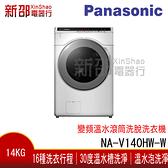 【Panasonic 國際牌 NA-V140HW-W】14公斤溫水變頻滾筒洗脫洗衣機