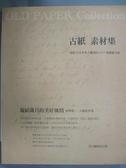 【書寶二手書T3/藝術_YEP】古紙 素材集  : 設計人&手作人最愛的307張懷舊古紙_SE編輯部