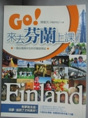 【書寶二手書T7/旅遊_NDZ】GO!來去芬蘭上課-一個台灣高中生的芬蘭遊學誌_陳聖元