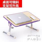 床上用宿舍學習書桌簡約懶人散熱折疊筆電桌家用    SQ9192『伊人雅舍』TW