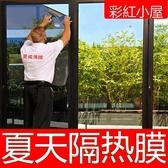 窗戶玻璃貼隔熱膜窗戶單向透視玻璃貼膜防曬貼紙遮光太陽膜遮陽鏡面膜 歐亞時尚