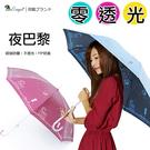 夜色巴黎不透光抗UV自動直立傘-輕量防風防曬降溫色膠晴雨傘【JoAnne就愛你】A0571P