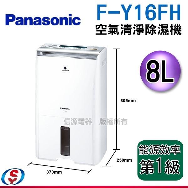 【信源】)8公升【Panasonic國際牌 清淨除濕機】F-Y16FH/FY16FH