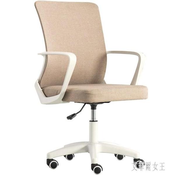 電腦椅子家用辦公現代簡約弓形靠背舒適升降座椅 學生宿舍椅 yu5450【艾菲爾女王】