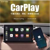 CORAL Vision CarPlay Plus A 車載導航通訊娛樂整合系統(送SY101藍芽喇叭*1) [富廉網]