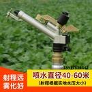 農用搖臂噴頭自動旋轉草坪綠化360度園林噴灌灌溉噴水器澆地神器