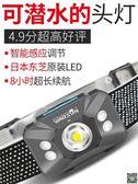 頭燈 感應頭燈強光充電超亮進口LED頭戴式手電筒帽夜釣釣魚燈戶外防水 歐萊爾藝術館