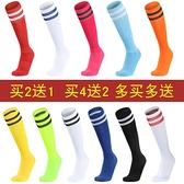 足球襪男女長筒襪成人兒童中筒過膝薄毛巾底防滑運動襪【貼身日記】