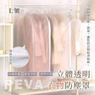 寬版超大PEVA透明防水衣物防塵罩 L大號 環保 衣物罩 衣服防塵套【SA099】《約翰家庭百貨