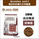 GRANDMA MAE'S梅亞奶奶[鮮嫩雞無穀全貓糧,12磅,美國製]