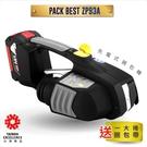 【台灣製造】ZP93A 充電式手提捆包機 送 捆包帶一大捲 台灣精品 持久 耐用 打包機 包裝 無線 省力