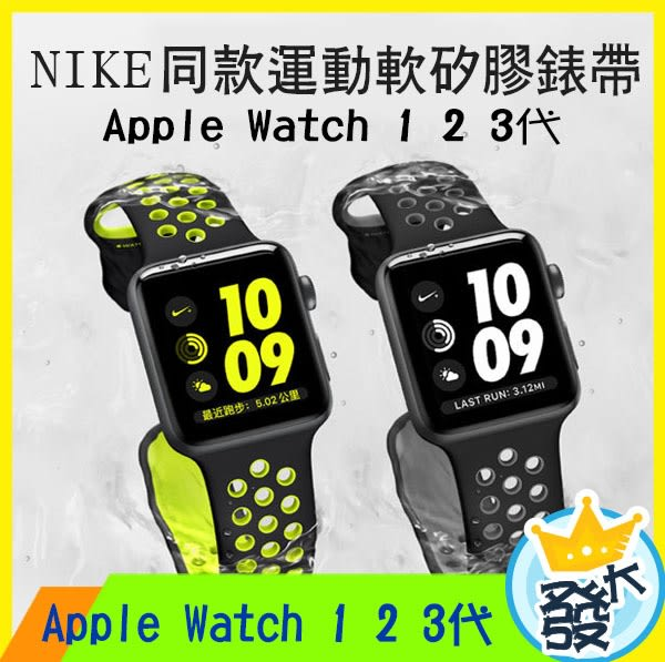 Apple Watch 1 2 3代 矽膠NIKE同款手錶帶 男女 38/42mm 運動錶帶 123代通用 防水運動錶帶