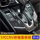 HONDA本田【5代CRV排檔面板框】C...
