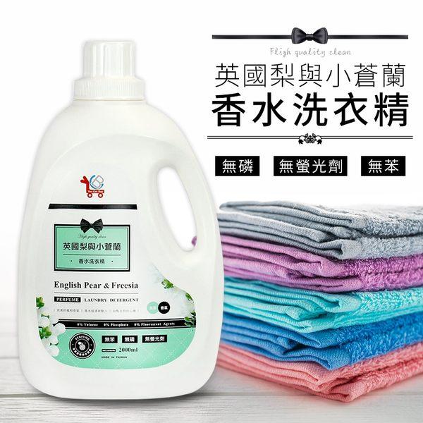 英國梨與小蒼蘭 香水洗衣精2L【HTK041】天然植萃香氛酵素大容量瓶裝椰子油洗衣劑