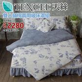 『多款任選』奧地利TENCEL天絲5尺雙人舖棉床罩+鋪棉兩用被套+枕套+抱枕/五件組-台灣製/萊賽爾[SN]