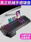 鍵盤真機械手感有線鍵盤臺式電腦曼巴狂蛇鍵鼠遊戲外接外設打字筆記本滑鼠專用 雙十二特惠