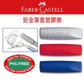 奇奇文具~輝柏Faber Castell 橡皮擦~187001 安全筆套塑膠擦2 入包一盒