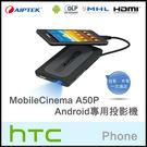 ▼天瀚 Aiptek MobileCinema A50P 微型投影機/SAMSUNG Galaxy Tab S 10.5/Tab S 8.4/Note 8