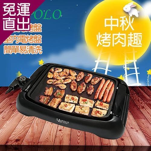 LAPOLO藍普諾 低脂燒烤盤/分離式烤盤LA-912【免運直出】