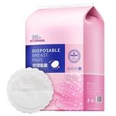 防溢乳墊子初防溢乳墊一次性超薄夏季哺乳期女產婦溢乳墊防漏奶貼146片 雙12