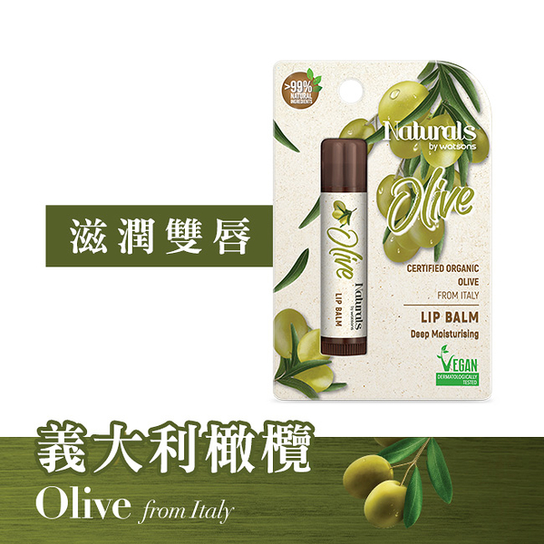 Naturals by Watsons 橄欖潤唇膏 4.5g (new)