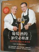 【書寶二手書T8/餐飲_PMG】葡萄酒的31堂必修課-喚醒你與生俱來的品酒天賦_貝坦Bettane/戴索夫