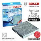✚久大電池❚ 德國 BOSCH 日本原裝進口 AF-N01 冷氣濾網 PM2.5 裕隆 日產 NISSAN Cefiro