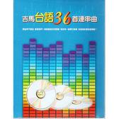 吉馬台語36首連串CD (10片裝)