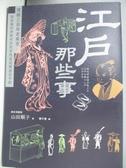 【書寶二手書T1/歷史_AJX】江戶那些事:穿越三百年老東京,原來幕府將軍和庶民百姓是這樣