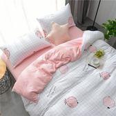 床單被套網紅裸睡水洗棉四件套床單被套1.8m床上用品單人床學生宿舍三件套【艾琦家居】