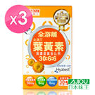 日本味王 全游離型30:6:6金盞花葉黃素晶亮膠囊(30粒/盒)x3盒 (全素可食)