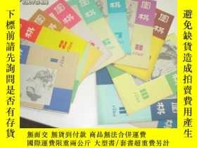 二手書博民逛書店罕見圍棋1986年1-12期Y13654 出版1986