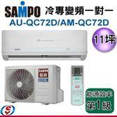 【信源】11坪【SAMPO 聲寶 冷專變頻一對一冷氣】AM-QC72D+AU-QC72D 含標準安裝