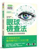 眼球檢查法:一眼看出疾病的根源