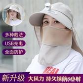 漁夫帽男防曬帽子女夏季遮臉帶風扇的充電大檐寬遮陽采茶釣魚帽子 雙12購物節