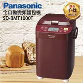 Panasonic 國際牌 SD-BMT1000T 1斤變頻製麵包機