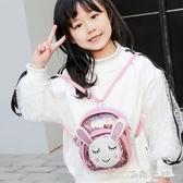 韓版包包女童斜背包時尚公主女孩可愛小兔子亮片單肩背包 海角七號