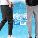 【薄款】冰絲透氣九分休閒褲 寬鬆哈倫縮口褲 涼感運動褲 2款 2色 M-4XL碼【CW44069】