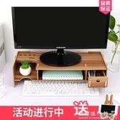 電腦收納架  電腦顯示器增高架子屏幕底座支架辦公桌面鍵盤收納抽屜墊高置物架 『歐韓流行館』