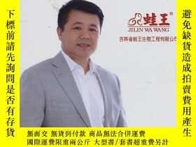 二手書博民逛書店中國保健食品罕見2012年第12期Y33400 出版2012