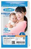 【貼身寶貝】坐月子專用免洗褲 三角型 舒適棉感 (5件x72包/箱購)