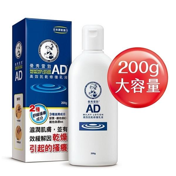曼秀雷敦AD高效抗乾修復乳液(200g) 【康是美】