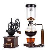 虹吸壺家用咖啡壺手沖動工咖啡機手搖磨豆