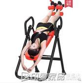 倒立神器家用牽引器增高女用倒掛器瑜伽拉伸健身器材小型倒立機igo 印象家品旗艦店