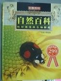 【書寶二手書T2/百科全書_QAQ】自然百科_華都匯