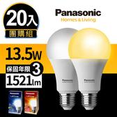Panasonic 20入組 13.5W LED 燈泡 超廣角 全電壓黃光20入