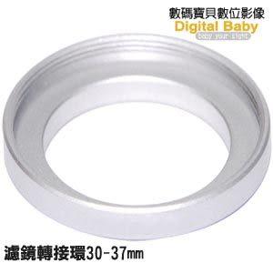 專業濾鏡轉接環(30~30.5mm轉37mm)