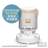 現貨 日本製 TOYOTOMI KS-6700 對流式 煤油暖爐 煤油爐 12坪 油箱6.3L
