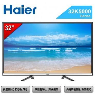 【Haier海爾】32吋LED液晶電視(32K5000)