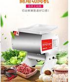 金匯緣切肉機商用切片切菜電動不銹鋼多功能小型家用全自動絞肉YXS 交換禮物
